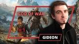 God of War - Gideon - 1 выпуск