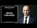 Николай Стариков: Либералы - это предатели