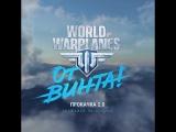World of Warplanes - от винта!