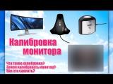 Оборудование - Калибровка монитора - 1 - Как, чем и зачем калибровать экран