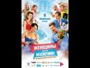 Женщины против мужчин Крымские каникулы 18 Трейлер 1