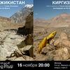Показ фильмов об экстремальном каякинге в Таджик