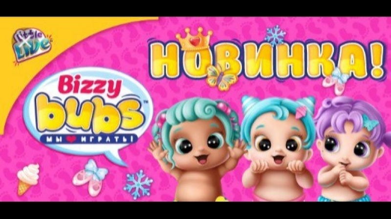 Малыш Bizzy Bubs Little Live