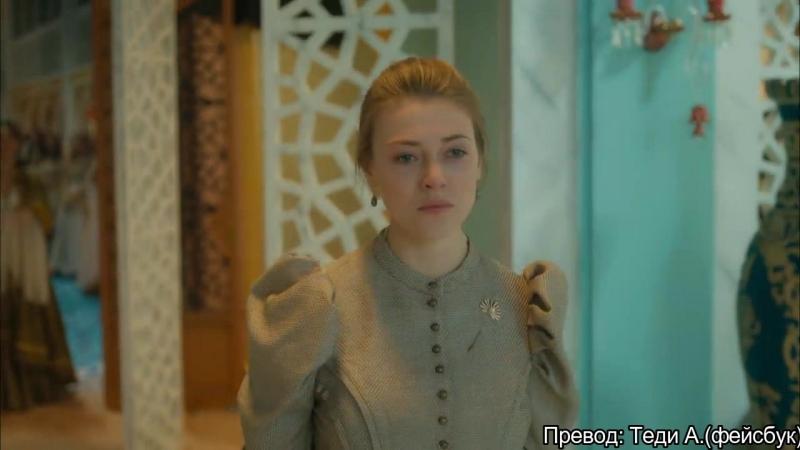 Султана на сърцето ми / Султан моего сердца - Анна тръгва ли си? eп.3 - бг.суб. (Anna gidiyor mu?)