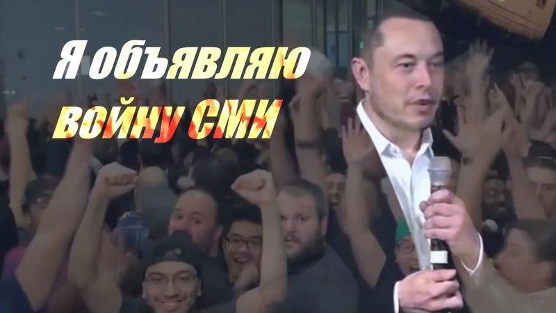 Илон Маск ударит «Правдой» по лицемерию американских СМИ