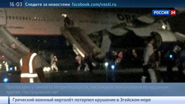Новости на «Россия 24» • Спуск с горки и два пожара: аварийным самолетом на Доминике заинтересовались следователи