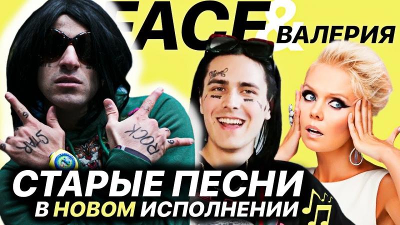 Guram Gruzin ВАЛЕРИЯ feat FACE (Старые песни в новом исполнении) (Full HD 1080)