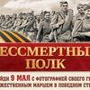 БЕССМЕРТНЫЙ ПОЛК - Смоленск и Смоленская область