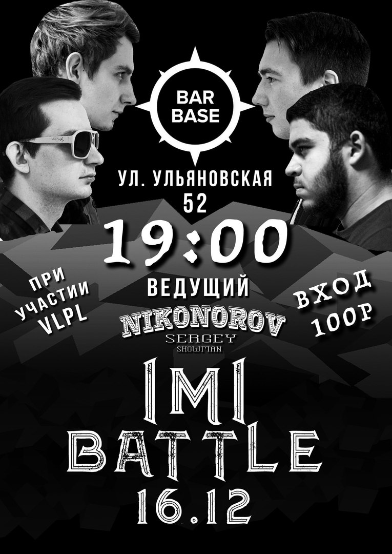 Афиша Самара IMI Battle