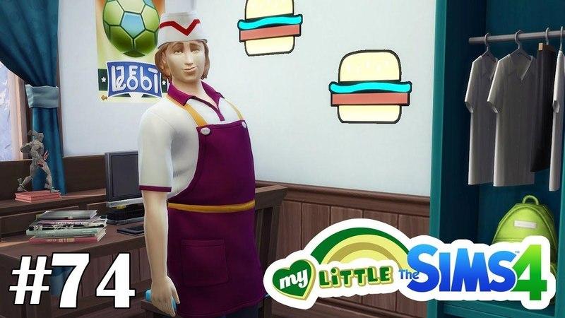 Грустная история кондитера-спортсмена - My Little Sims (Кантерлот) - 74