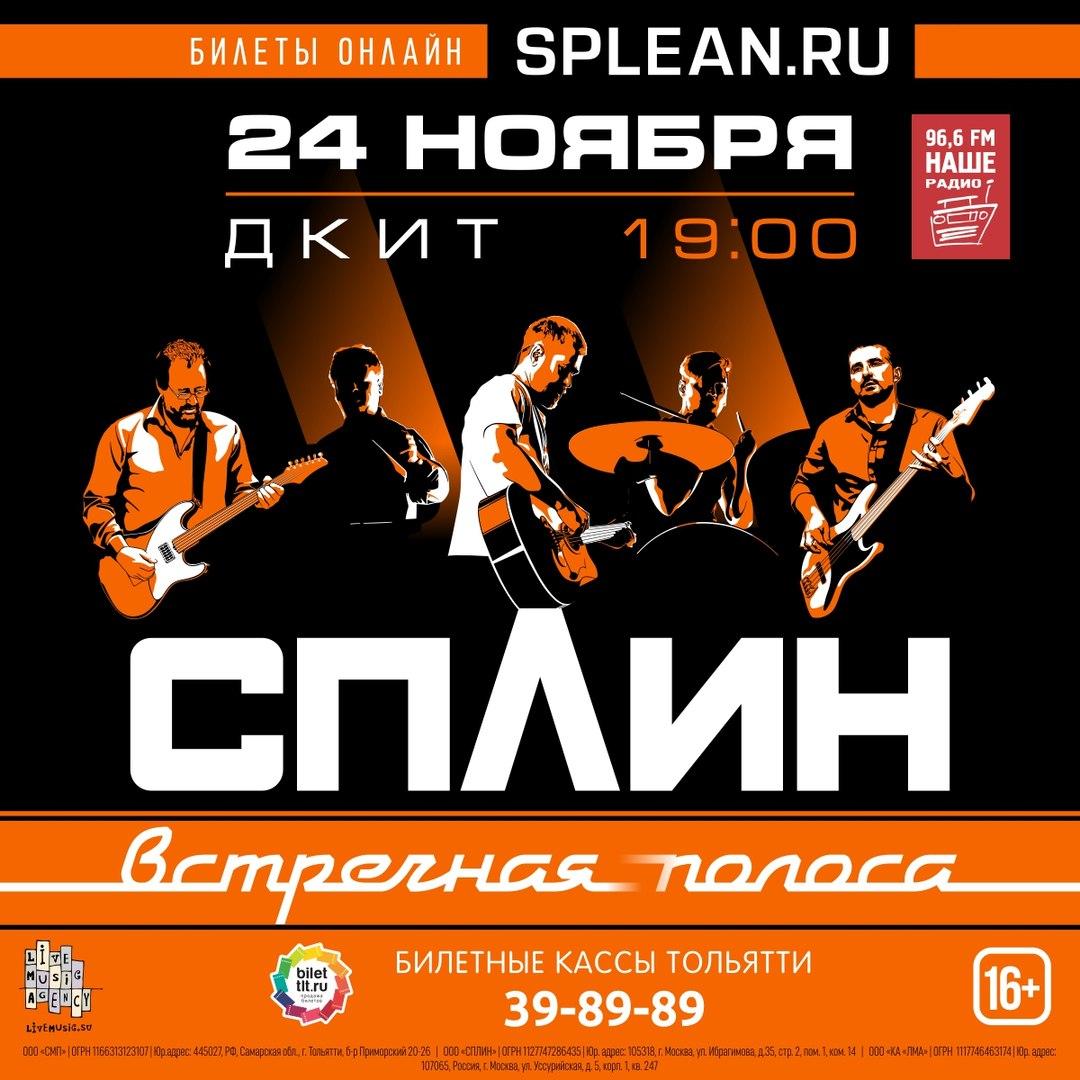 Афиша Тольятти Сплин / Тольятти / 24 ноября