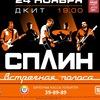 Сплин   Тольятти   24 ноября