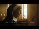 Железная монахиня Мадонна Бадер
