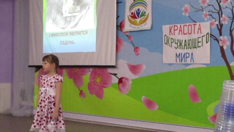 MVI_0020Детская образовательная конференция исследователей (ДОКИ) по теме Красота окружающего мира в 339 детском саду.