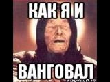 Наванговал!   Дмитрий Киселёв через 10 лет обнаружил себя