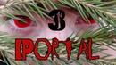 Сериал Portal 1 сезон 3 серия Я хочу расплаты