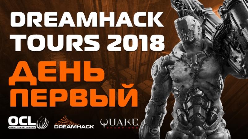 DreamHack Tours - Quake Champions. Групповой этап1