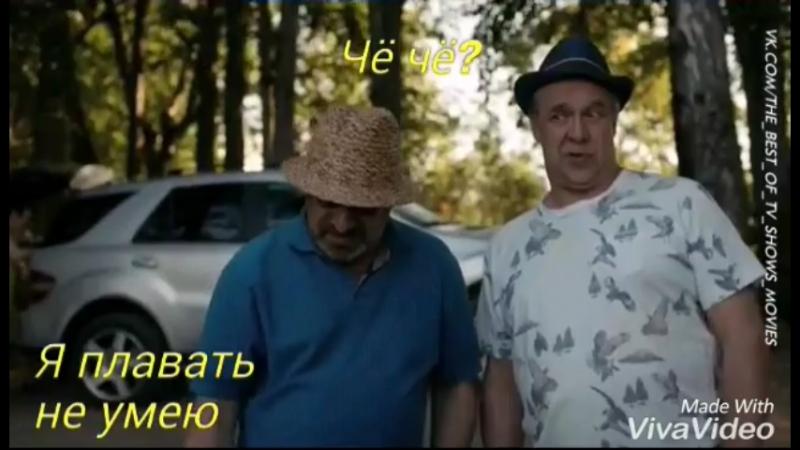 Карен: - Я плавать не умею - Последний из Магикян - Момент из 3 сезона 39 серии;