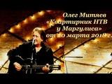 Полная версия!!!Олег Митяев в музыкальной программе Квартирник НТВ у Маргулиса.