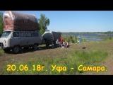 День 13. Уфа - Самара. Путешествие 2018г. на море, в Москву. (20.06.18г.)
