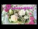 Незабываемое поздравление с Днем Рождения женщине!_144p.3gp
