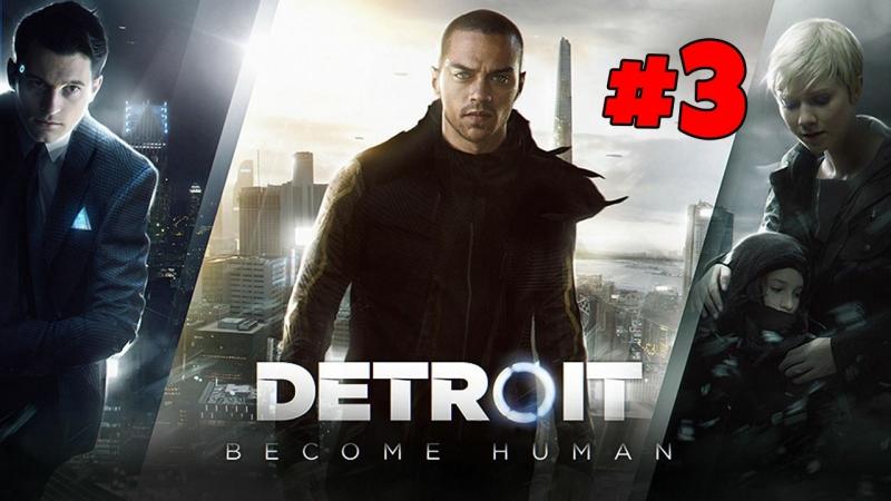DETROIT BECOME HUMAN 3 [PS4RU] - СТАТЬ ЧЕЛОВЕКОМ. ИЕРИХОН.