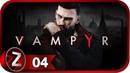 Vampyr Прохождение на русском 4 - БОСС-КРОВОСОС:Джон Доу [FullHD|PC]