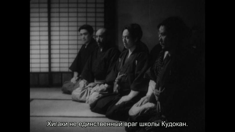Легенда о великом мастере дзюдо / Гений дзюдо / 姿三四郎 (Sugata Sanshirô) 1943 Русские субтитры