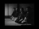 Легенда о великом мастере дзюдо / Гений дзюдо / 姿三四郎 Sugata Sanshirô 1943 Русские субтитры
