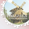 Русская деревня 'ШУВАЛОВКА'