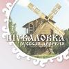 Русская деревня 'ШУВАЛОВКА'. БАНКЕТЫ. СВАДЬБЫ.