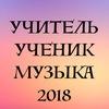 """""""УЧИТЕЛЬ - УЧЕНИК - МУЗЫКА"""""""