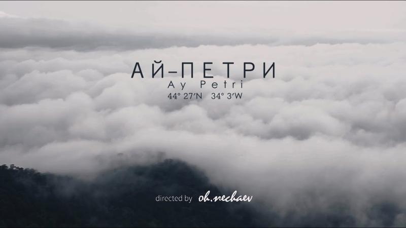 АЙ-ПЕТРИ | AY PETRI | CRIMEA 2018