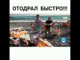 Стоп хам на пляже
