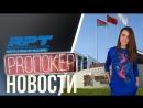 $50 000 за один стрим, RPT в лучшем отеле Минска, Итоги провальной серии PartyPoker и другое!