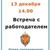 Встреча с работодателем (ОПК ФСБ РФ)