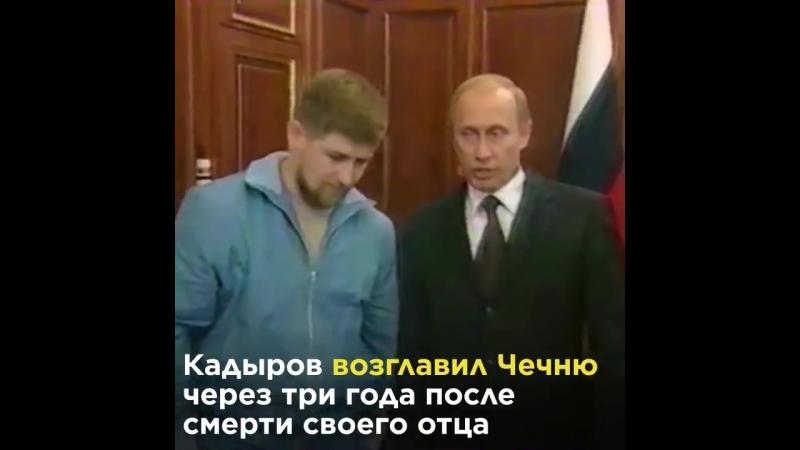 Кто такой Кадыров