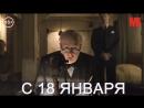 Дублированный трейлер фильма «Темные времена»
