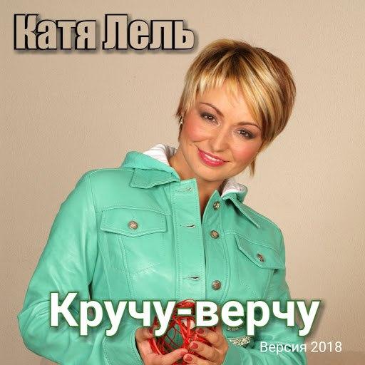 Катя Лель альбом Кручу-верчу (Версия 2018)