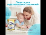 NAN® Гипоаллергенный 3