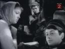Ветер 1958. СССР. Х/ф.