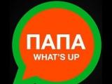 Баста- Папа Wats up