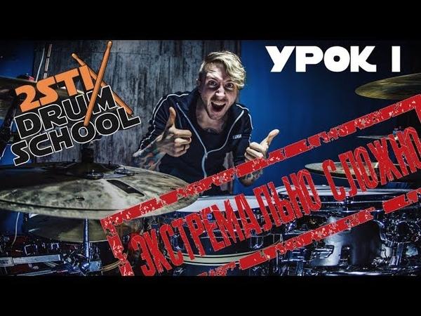 Экстремально сложное упражнение от 2stix Drumschool. Урок 1. Drums Lessons on Extreme Difficulty .