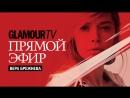 Вера Брежнева в прямом эфире журнала Glamour