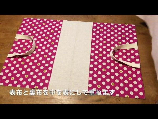 入園入学レッスンバッグの作り方♪手芸初心者さんも簡単にできる裏地