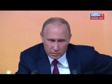 Пресс-конференция Президента Великой Российской Федерации Владимира Путина от 14.12.17
