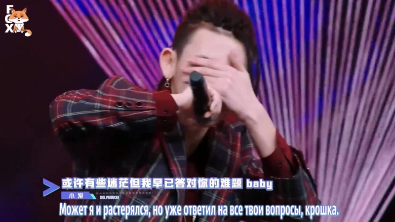 [FSG FOX] Idol Producer - Artist  рус.саб 
