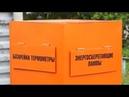 Ярко оранжевые ящики появятся на 10 контейнерных площадках города Зачем