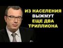 Юрий Пронько Из населения выжмут еще два триллиона