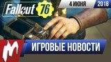 Игромания! ИГРОВЫЕ НОВОСТИ, 4 июня (Assassin's Creed Odyssey, Fallout 76, Battlefield 5)